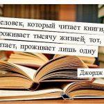 Цитаты о книгах.